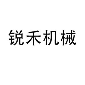 四川銳禾機械有限公司