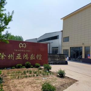 徐州亞鴻數控設備制造廠