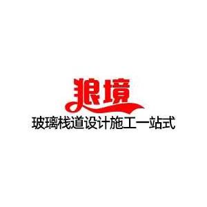 河南狼行旅游開發有限公司