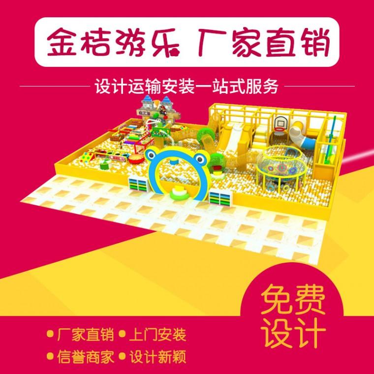 定制新型淘气堡 儿童乐园 地产引流 幼儿园供应
