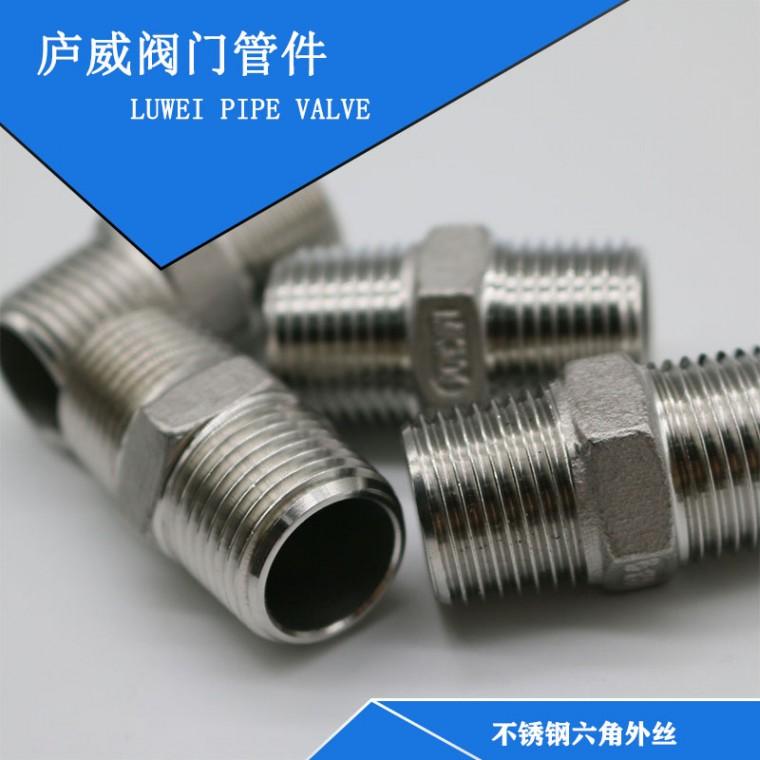 不锈钢配件接头不锈钢对丝六角对丝不锈钢内接厂家直销