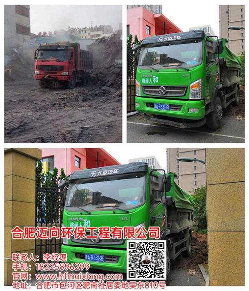 肥東縣學校垃圾運輸