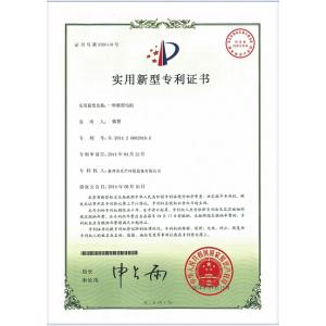 一种新型电机专利证书