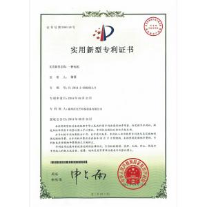 一种电机专利证书