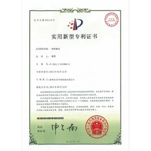 一种研磨仓专利证书