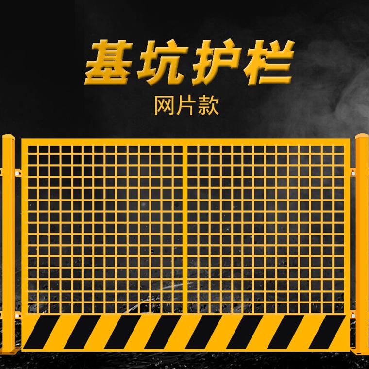 基坑豎管臨邊護欄