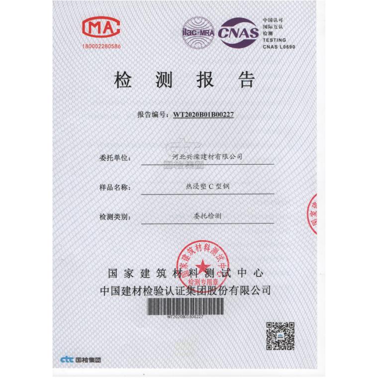 熱浸塑C型鋼檢測報告