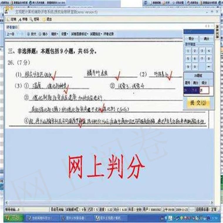 網上閱卷系統