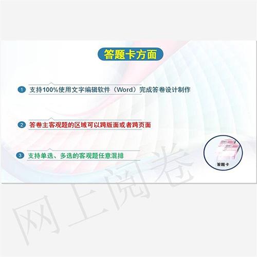 重慶教育局閱卷
