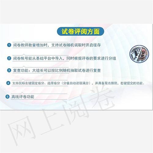 太原自动网上阅卷系统