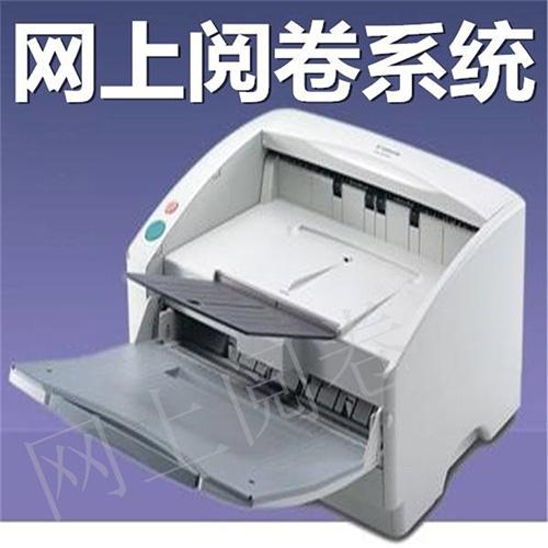 大連掃描儀閱卷系統