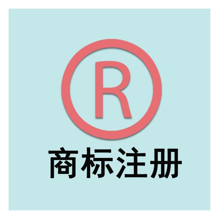 高郵商標注冊