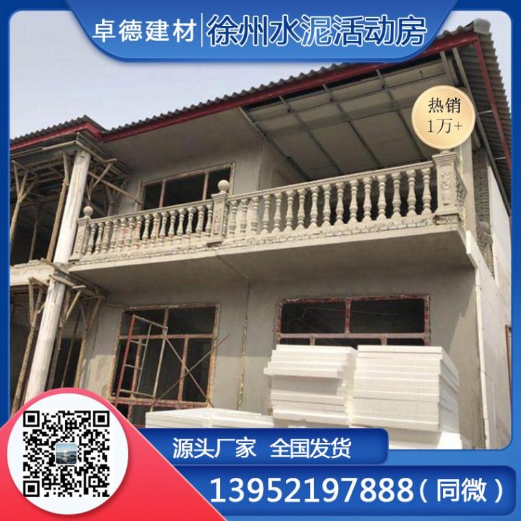 徐州附近地區銷售水泥活動房 水泥盒子活動房 鋼筋混凝土活動房