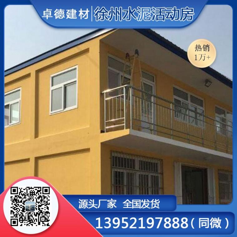 徐州水泥制品廠專業生產水泥活動一體房 水泥盒子活動房價格便宜