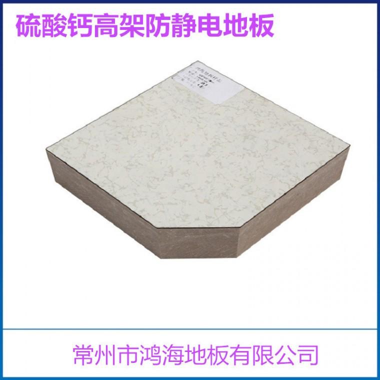 硫酸鈣架空防靜電地板