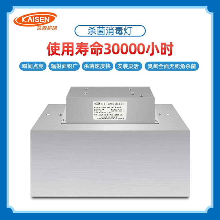 KSUV-J100W-630