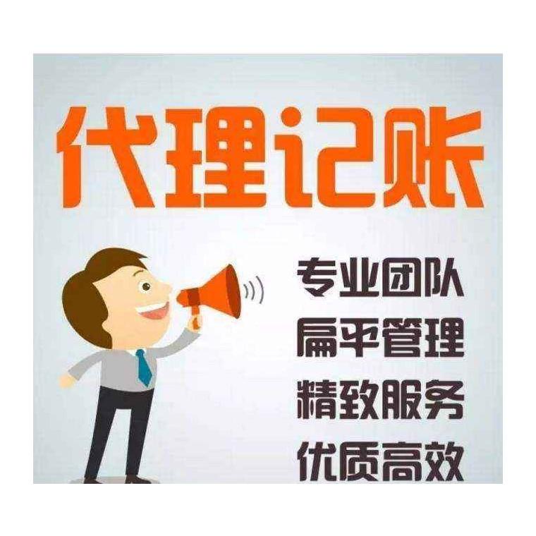 財務代賬,重慶財務代