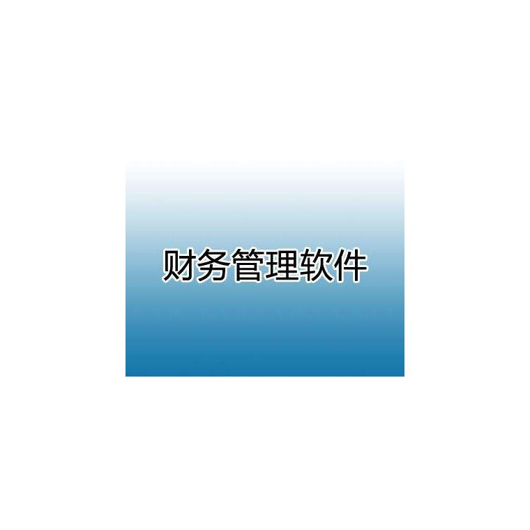 財務軟件,重慶財務軟