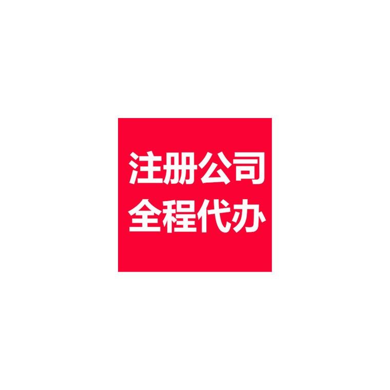 重慶營業執照辦理推薦