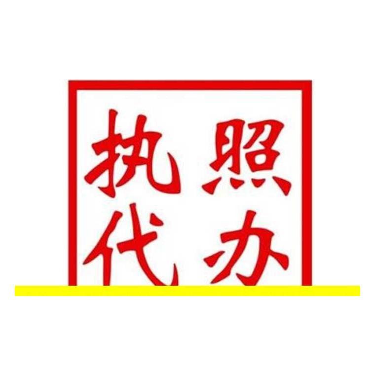 重慶公司執照代辦推薦