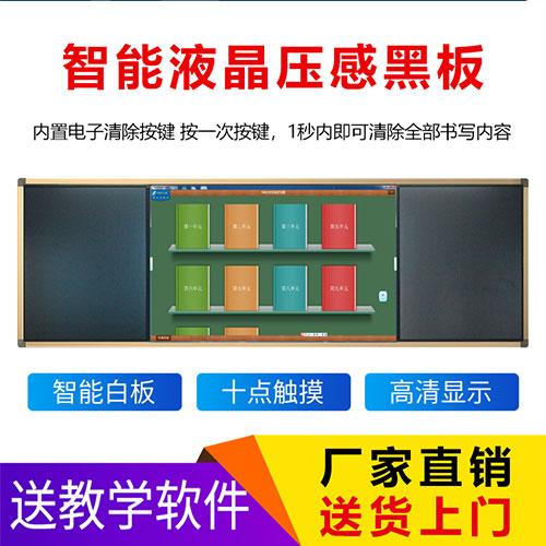 南通智能互聯黑板