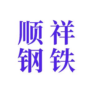 天津市順祥鋼鐵有限公司