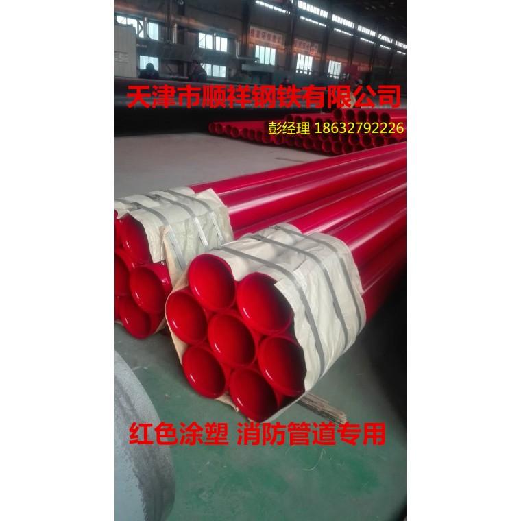 紅色涂塑消防管道專用