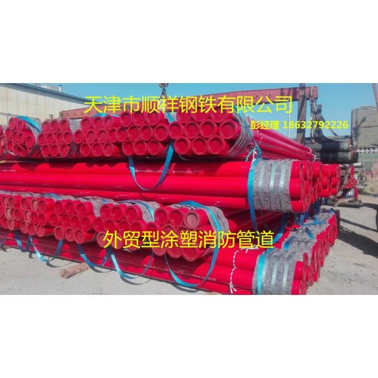 外貿型涂塑消防管道