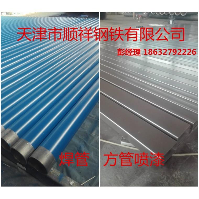 焊管方管噴漆