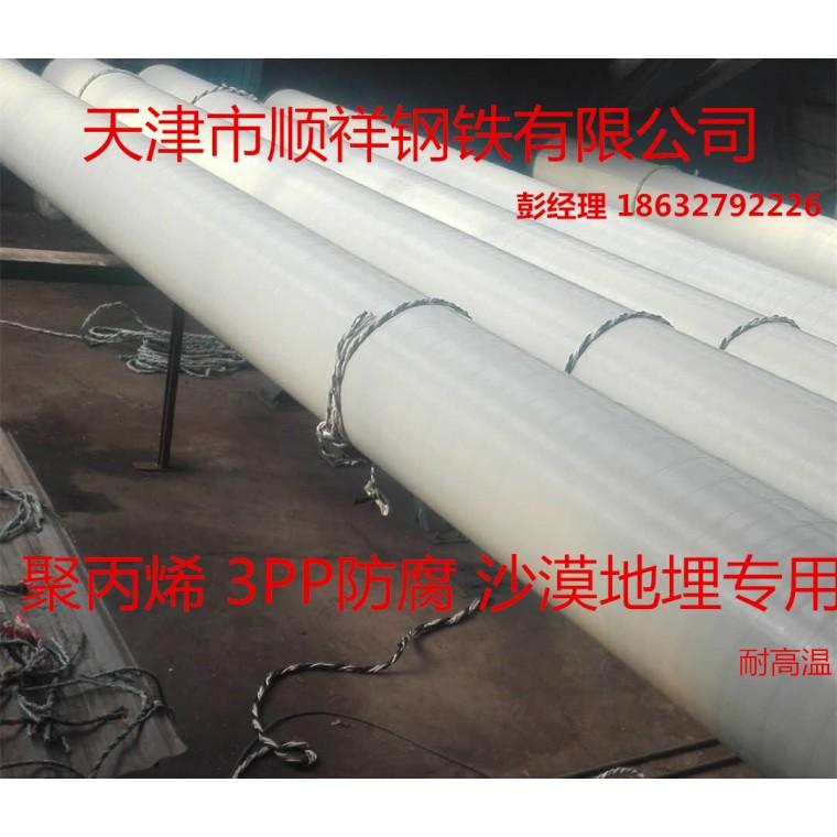 聚丙烯3PP防腐 沙漠地埋专用
