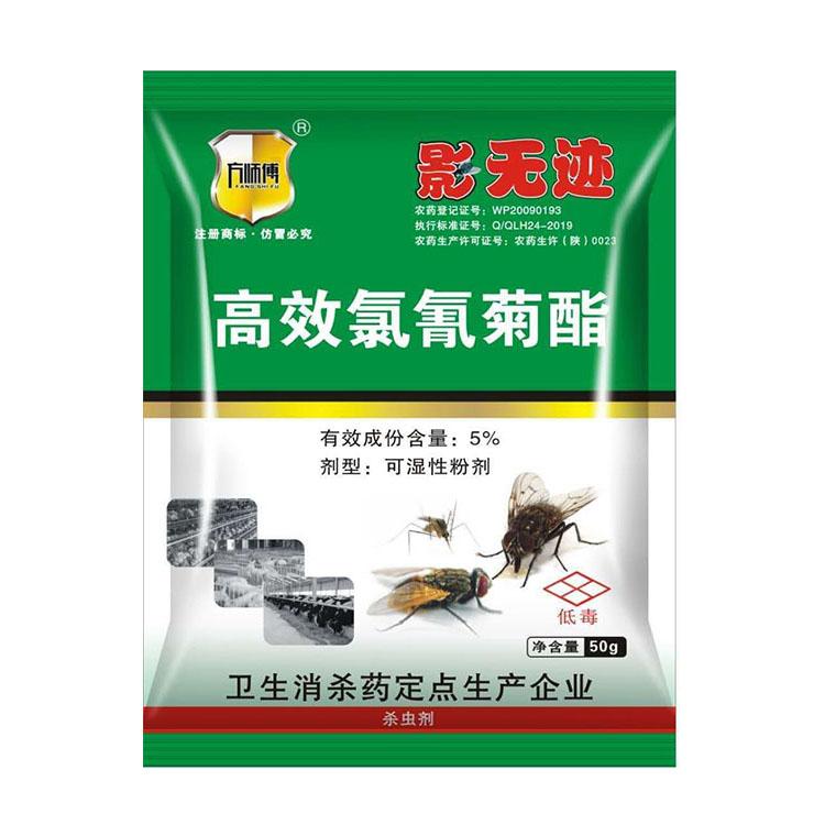 滅蚊蠅蟑螂臭蟲,高效