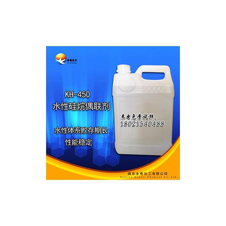 KH-450硅烷偶聯劑
