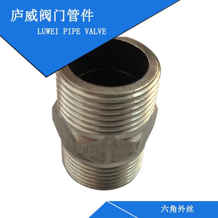 不銹鋼配件接頭不銹鋼對絲六角對絲不銹鋼內接廠家直銷