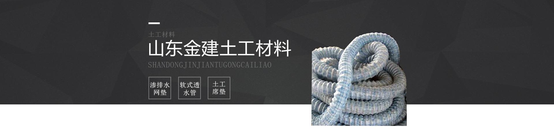 山东金建土工材料有限公司