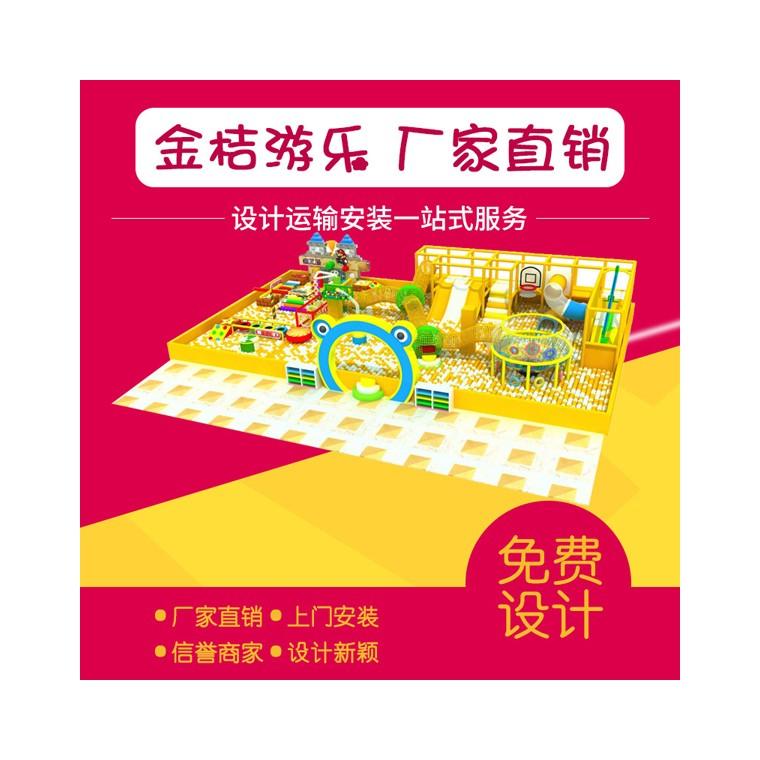 金桔游乐直销马卡龙淘气堡儿童游乐设备大蹦床兴安岭源头厂家