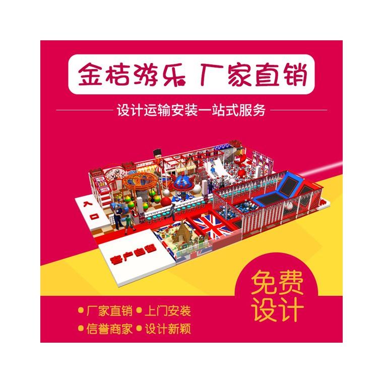 金桔游樂直銷淘氣堡大型兒童游樂設備兒童樂園室內設備池州廠家