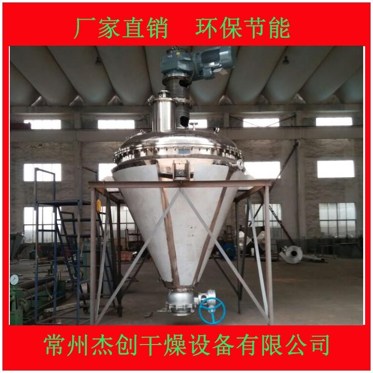 单锥真空螺带混合干燥机 内加热螺带真空干燥机