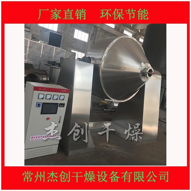 金属粉末电加热真空干燥机 双锥回转真空干燥机