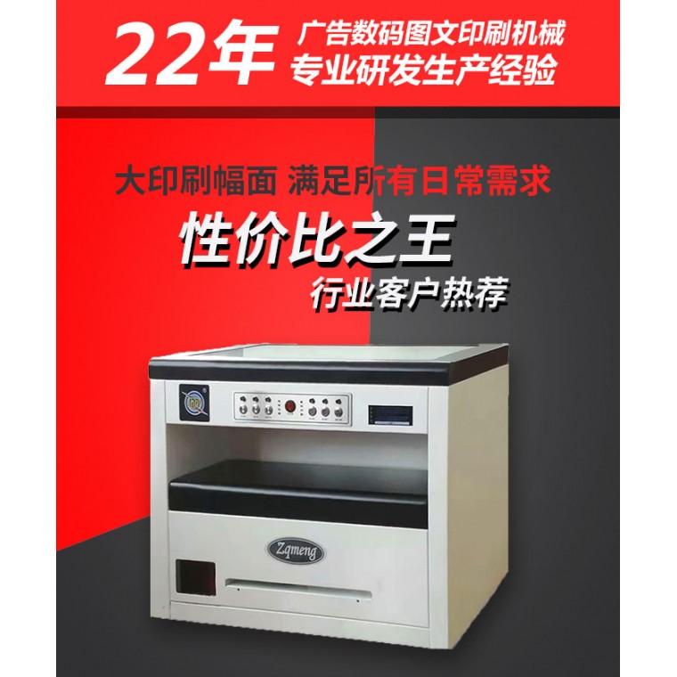 热卖企业宣传单名片多功能印刷设备价格