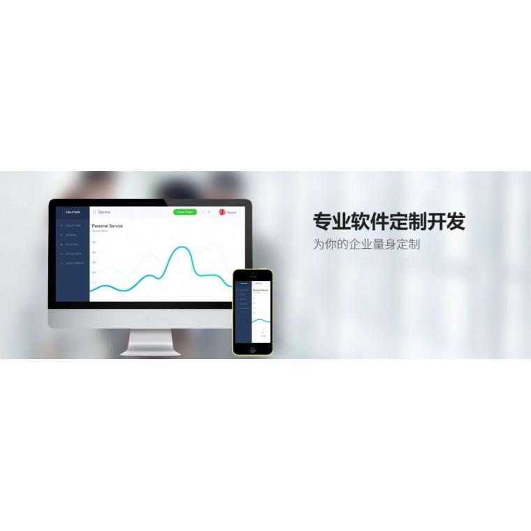 蘇州軟件定制開發
