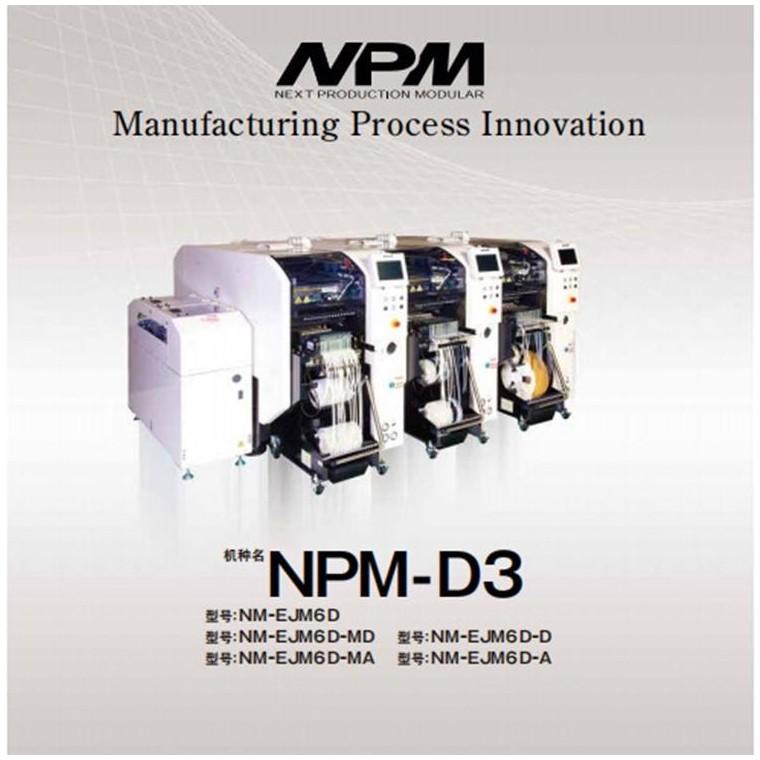 松下NPM D3貼片機