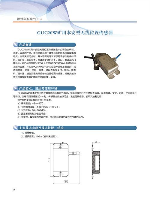 巴彥淖爾礦用本安LED燈箱