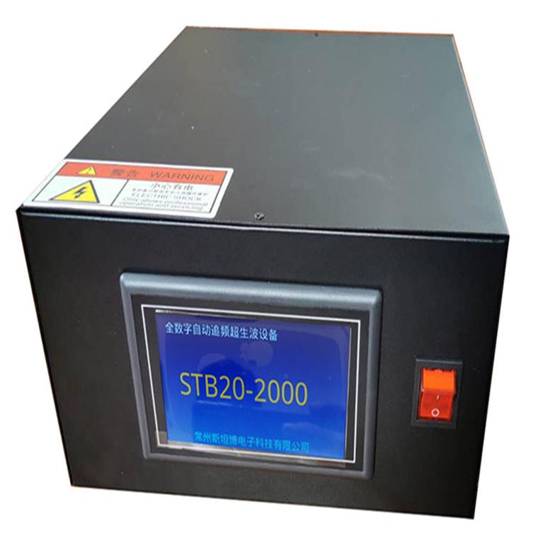 20K2000W數字自動追頻超聲波發生器