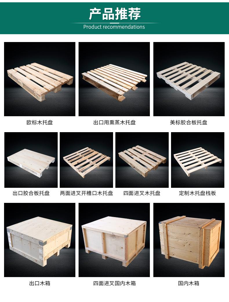 四面進叉國內木箱_06.jpg