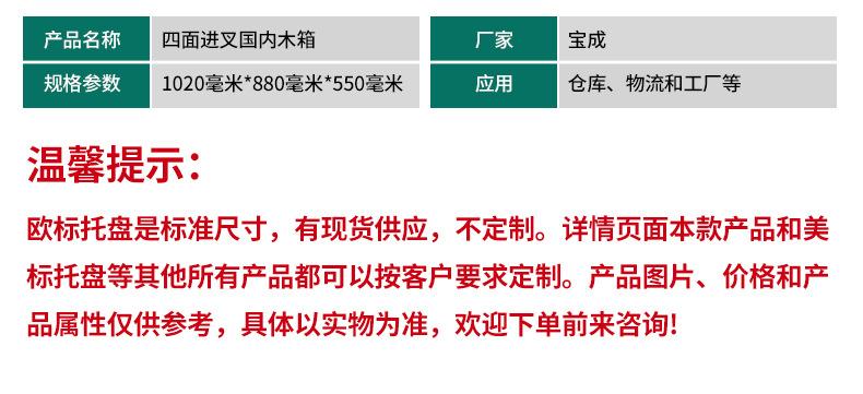 四面進叉國內木箱_05.jpg