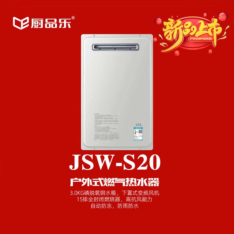 JSW-S20戶外式燃氣熱