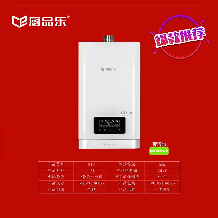 S18熱水器
