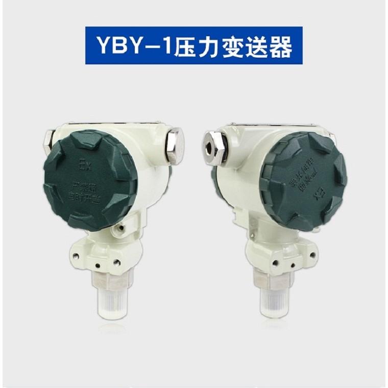 智能ABDT-YBY壓力變送器應用廣泛使用穩定