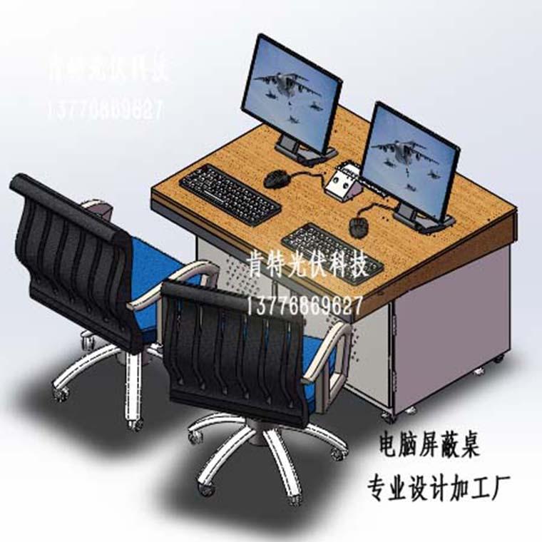電腦屏蔽桌|屏蔽電腦桌|屏蔽操作臺|屏蔽桌