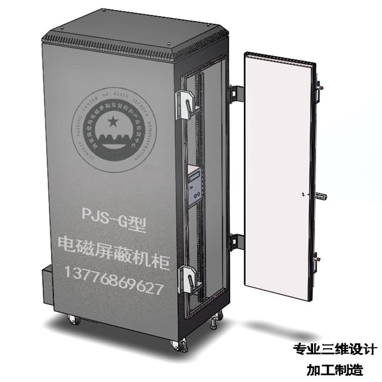 37U-1電磁屏蔽機柜